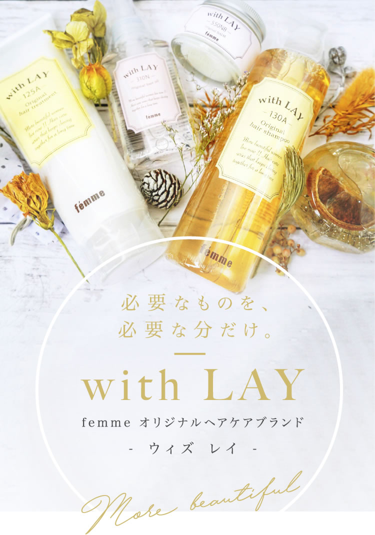 with LAY(ウィズ レイ)