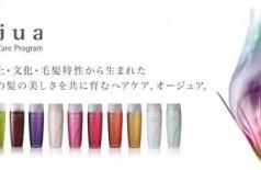 美容室専売品のシャンプーブランド、Aujua《オージュア》はご存知ですか
