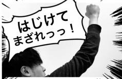 はじけてまざれっ!!!!
