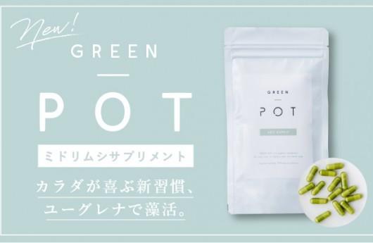 グリーンポット