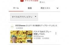 宝町店YouTube始めました。